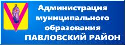 Администрация муниципального образования Павловский район