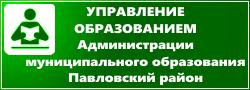 Управление образованием Администрации муниципального образования Павловского района.