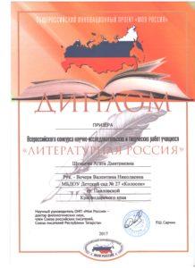 диплом Шевцовой Агаты
